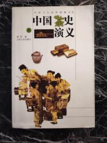 中国茶史演义-中国文人闲情雅趣丛书