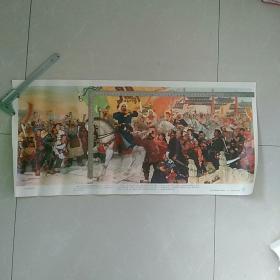 年画 挂图《李自成进北京》