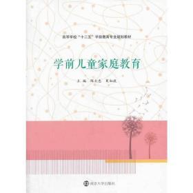 正版二手 学前儿童家庭教育 陈太忠 夏如波 南京大学出版社 9787305128899