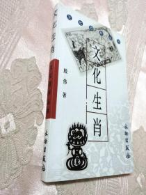 文化生肖(2004一版一印)文化百科丛书