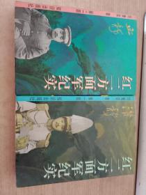 红二方面军纪实(第一部潜龙 第二部 血龙 )2本合售