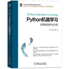 Python机器学习:数据建模与分析
