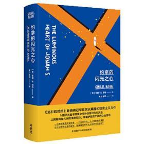 【全新正版】约拿的闪光之心9787521321098外语教学与研究出版社