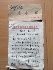 """商品名称:给老干部局1986年11月2日毛笔手写的""""在停职检查期间的思想汇报""""信札"""