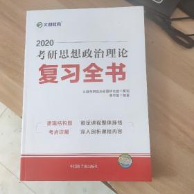 考研政治文都图书蒋中挺2020考研思想政治理论复习全书