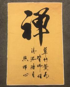 禅唐卡刺绣织锦绣