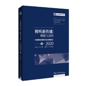 视听新传播:赋能与进阶——中国网络视频年度案例研究6(2020)【2021年新书 一版一印】
