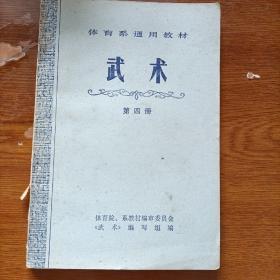 体育系通用教材 武术(第4册)