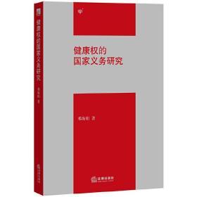 健康权的国家义务研究 烟草控制框架公约 邓海娟 著 法律出版社9787511865533正版全新图书籍Book