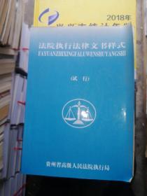 法院执行法律文书样式(试行)