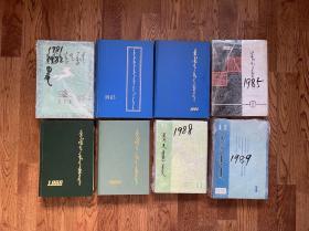 内蒙古社会科学 杂志 蒙文,1981 — 2004 + 2016.2017年,26年合订本(部分不是合订本),共145期,详细看图或联系客服。