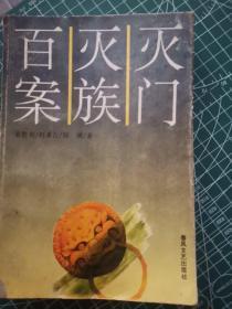 灭门灭族百案(大32开A)