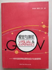 正版现货 视觉与体验 中外政府网站策划设计比较研究9787515015989