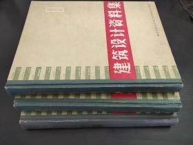 建筑设计资料集 1、2、3