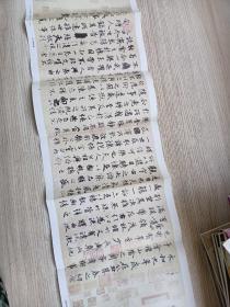 王羲之《兰亭序》(唐.冯承素摹本,约75*24厘米),《中国书法》杂志赠页
