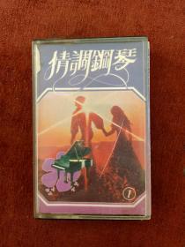 1984年港版磁带《情调钢琴(1)》香港歌闻唱片出版