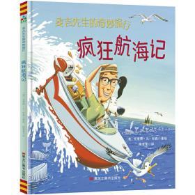 森林鱼童书·麦吉先生的奇妙旅行:疯狂航海记 [美]克里斯.凡.杜森 黑龙江美术出版社9787559325181正版全新图书籍Book
