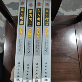 东方考古第1-4集