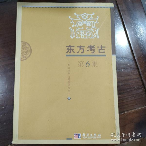 东方考古(第6集)