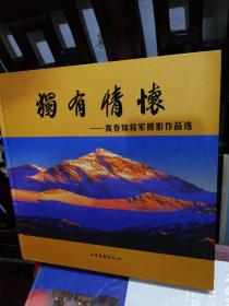 《独有情怀--高春翔将军摄影作品选》中将 原广州军区副司令员摄影艺术画册