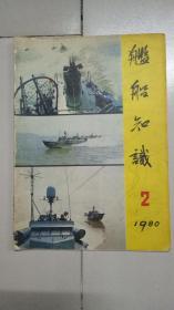 舰船知识  1980年  第2期
