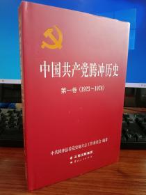 中国共产党腾冲历史 第一卷(1923-1978)