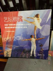 《艺坛楷模---纪念广州战士杂技团成立60周年 暨中央军委授予荣誉称号20周年》(新书未开封)
