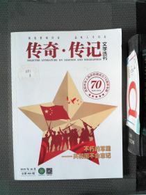 传奇传记 文学选刊 2019.10