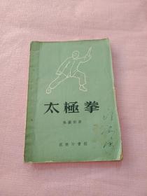 太极拳(商务版1957年12月上海1印)内附太极拳 挂图 一张