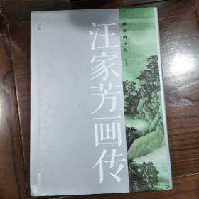 汪家芳画传 画家的历程.