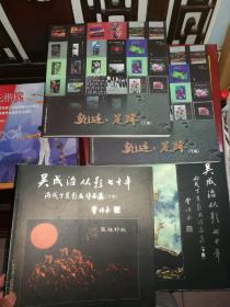 《轨迹.足迹--吴成治摄影作品画集》上下册《吴成治从影七十年作品集》【上下册】一套4册全