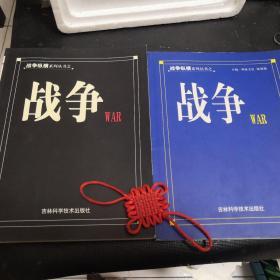 战争纵横系列丛书之: 战争WAR (套装两卷)