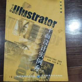 中文版Illustrator平面设计实例秀