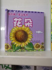 我的第一套立体书:花朵