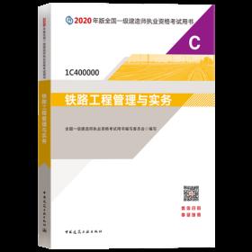 2020年版全国一级建造师执业 格  用书•铁路工程管理与实务