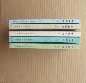 中国菜谱:5本书 (北京,上海,湖北,江苏,浙江) 全部1版1印