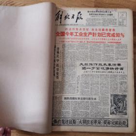 1959年11月下半月解放日报(每期都6版,大部分每期有双份)