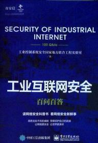 工业互联网安全百问百答