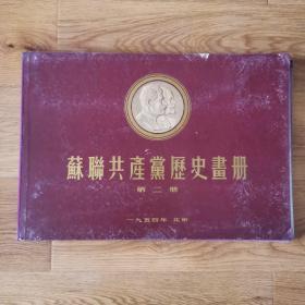 1954年苏联共产党历史画册(第二册)