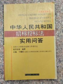 中华人民共和国招标投标法实用问答