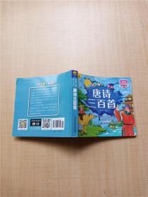 经典儿童亲子系列 唐诗三百首