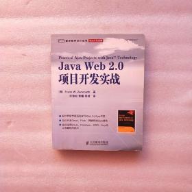 Java Web 2.0项目开发实战
