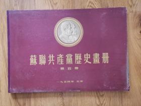 1954年苏联共产党历史画册(第5册)目录及21图全