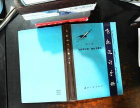飞机设计手册 第二册 飞机设计的一般技术要求