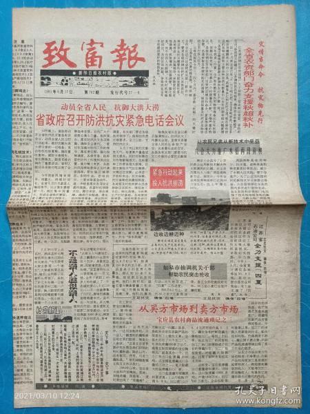 《致富报》新华日报农村版1991年6月17日。中共中央国务院决定严格控制人口增长