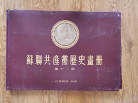 1954年苏联共产党历史画册(第12册)