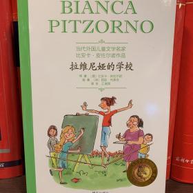 当代外国儿童文学名家 比安卡·皮佐尔诺作品-拉维尼娅的学校