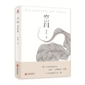 空间启示录 保卫空间 龚海 北京联合出版有限公司9787559617132正版全新图书籍Book