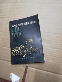 老虎画法---任曼逸讲授画虎笔记(83年1版,91年6印,)