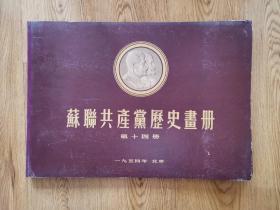 1954年苏联共产党历史画册(第14册)